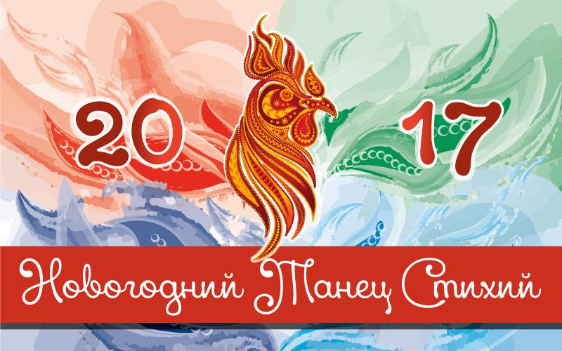 novy god prana  Новый год в центре йоги «Прана» Новогодний Танец Стихий 31 декабря, Москва: