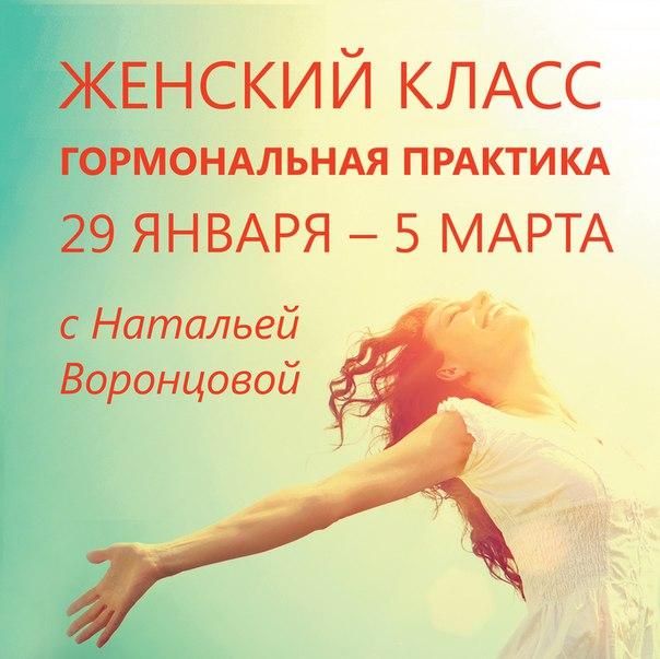 jen klass  Курс  Женский класс. Гормональная практика 29 января   5 марта в Parinama Yoga: