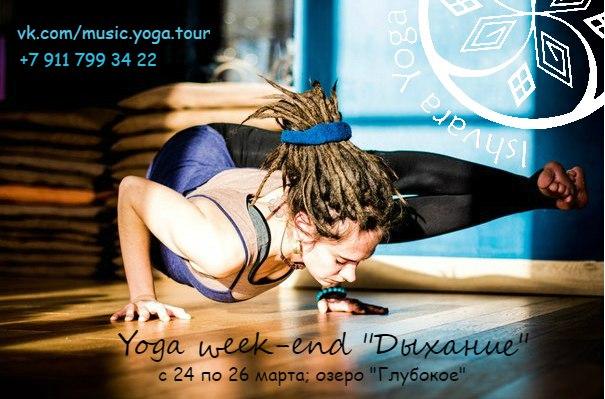 music yoga tour  Йога ретрит Дыхание 24 26 марта оз.Глубокое:
