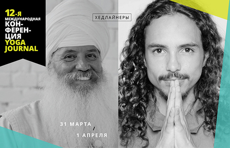 XII Международная конференция Yoga Journal 31 марта – 1 апреля 2018:
