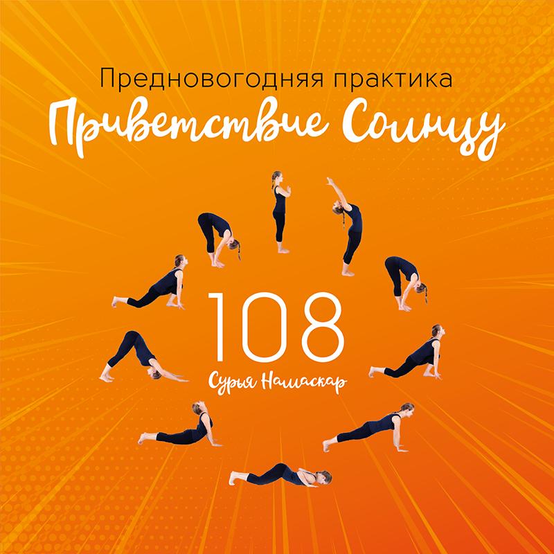 Предновогодняя практика 108 Сурья Намаскар 16 декабря 12:00–14:30 в Пране, Москва: