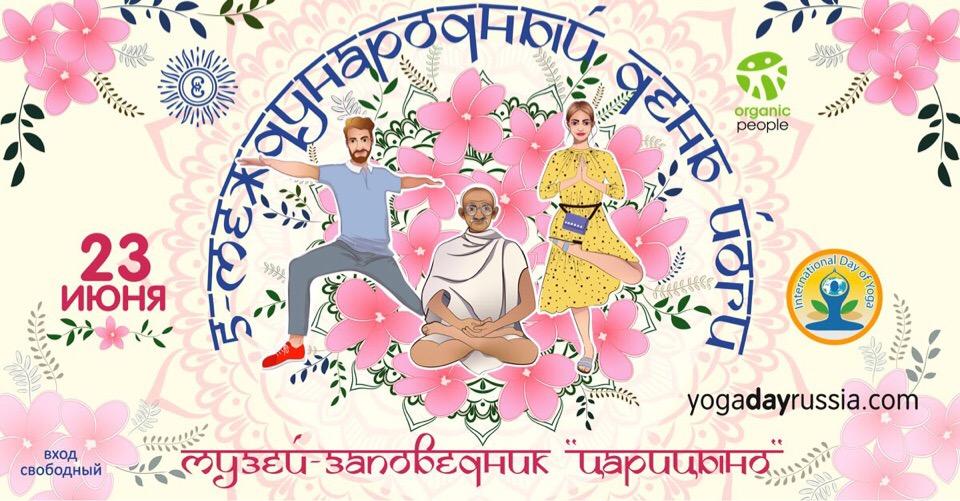 5 й Международный День Йоги 23 июня, Москва:
